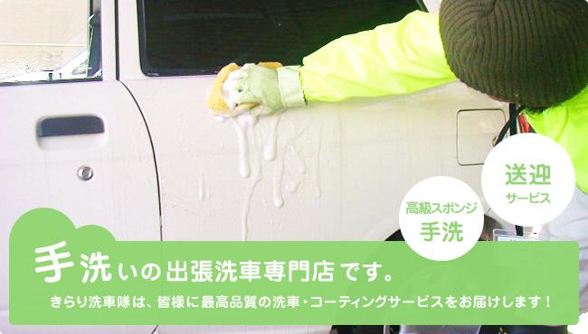 手洗いの出張洗車専門店です。             きらり洗車隊は、皆様に最高品質の洗車・コーティングサービスをお届けします!